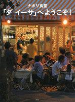 ナポリ食堂 「ダ イーサ」へようこそ!