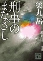 夏目信人シリーズ
