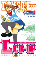 BOYS BE… L co-op - 漫画