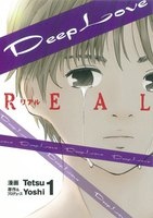 Deep Love REAL (全巻)