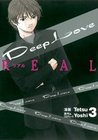 Deep Love REAL (3)