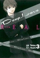Deep Love REAL (3)