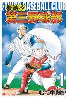 復活!! 第三野球部 (1)