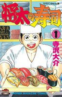 将太の寿司 (1)