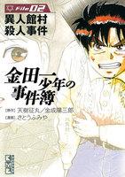 金田一少年の事件簿 (2) 異人館村殺人事件