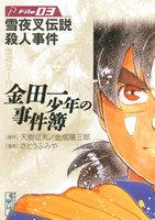 金田一少年の事件簿 (3) 雪夜叉伝説殺人事件