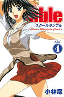 School Rumble (4)