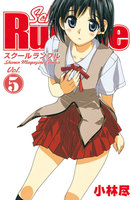 School Rumble (5)