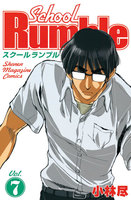 School Rumble 7巻 - 漫画