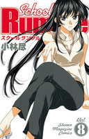 School Rumble (8)