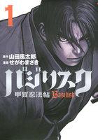バジリスク~甲賀忍法帖~ (1)