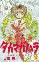 夢幻伝説タカマガハラ (1)
