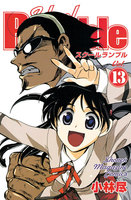 School Rumble (13)