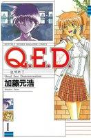 Q.E.D.証明終了 (1)