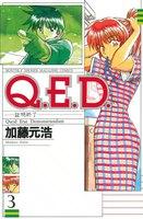 Q.E.D.証明終了 (3)