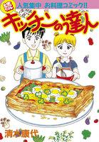 キッチンの達人 (2)