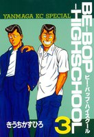 BE-BOP-HIGHSCHOOL (3)