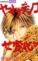 ヤマトナデシコ七変化 (全巻)