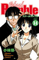 School Rumble (14)