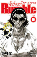 School Rumble (16)