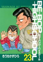 BE-BOP-HIGHSCHOOL 23巻 - 漫画