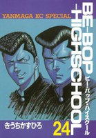BE-BOP-HIGHSCHOOL 24巻 - 漫画