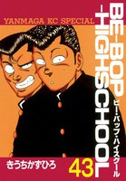 BE-BOP-HIGHSCHOOL 43巻 - 漫画