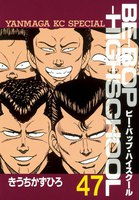 BE-BOP-HIGHSCHOOL 47巻 - 漫画