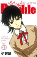 School Rumble 21巻 - 漫画