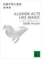 幻惑の死と使途 ILLUSION ACTS LIKE MAGIC