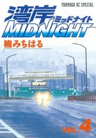 湾岸MIDNIGHT (4)