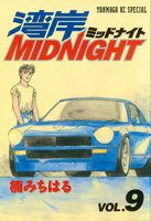 湾岸MIDNIGHT (9)