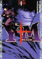 Y十M(ワイじゅうエム)~柳生忍法帖~ (1)