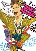 GIANT KILLING (1~48巻セット)