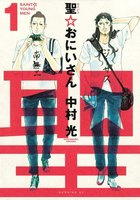 �������ɂ�����@SAINT YOUNG MEN