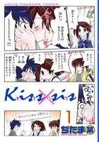 Kiss×sis(1)