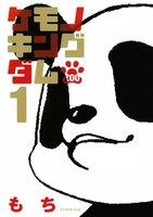 ケモノキングダムZOO (1)