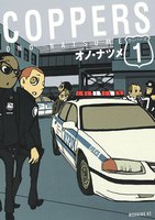COPPERS[カッパーズ] - 漫画