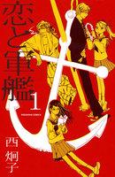 恋と軍艦 (全巻)