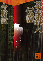 茶室殺人伝説