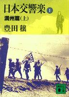 日本交響楽