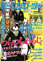 モーニングスーパー増刊 モーニング・ツー vol.61