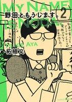 野田ともうします。 (2)