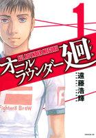 オールラウンダー廻 (1)