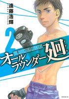 オールラウンダー廻 (2)
