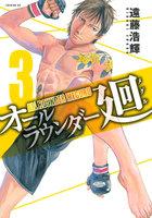 オールラウンダー廻 (3)