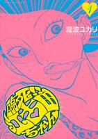 臨死!! 江古田ちゃん (1)