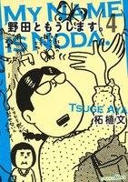 野田ともうします。 (4)