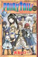 FAIRY TAIL (33)