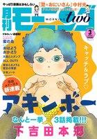 月刊モーニング・ツー 2013 3月号